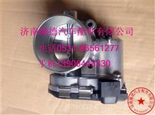 VG1560110402中国重汽豪沃336380T7HT5G天然气发动机节气门总成/VG1560110402