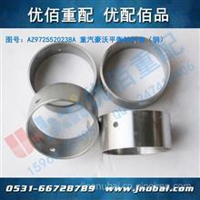 中国重汽豪沃HOWO驾驶室事故车配件车桥配件 平衡轴衬套(钢)/AZ9725520238A