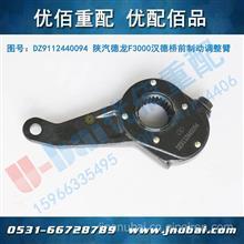 中国陕汽 德龙F3000汉德桥用前制动调整臂/DZ9112440094