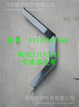 WG9125191311 重汽豪沃T7H空滤器支架/WG9125191311