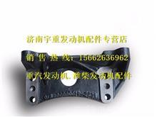 潍柴WD615高压油泵托架612600080679/612600080679