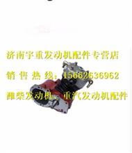 潍柴WD615空压机612600130043/612600130043