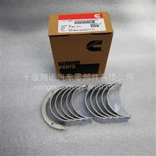 6804298510优势供应东风康明斯B3.3+0.25发动机配件曲轴瓦/3804298540
