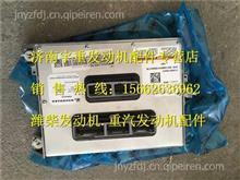 潍柴天然气LNG电脑板612600190247/612600190247