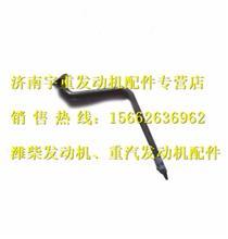 潍柴WD618发动机 欧Ⅱ增压器回油管/61800110043