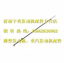 潍柴WP12 国Ⅲ机油尺上组件612630010098/612630010098
