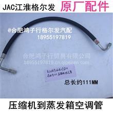JAC江淮格尔发空调管低压管压缩机接到蒸发箱8108912G17D0/江淮原厂格尔发纯正配件