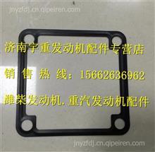 潍柴WP12.420E40发动机进气接管垫片612630120002/61263012