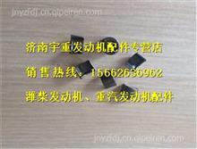潍柴发动机气门锁夹81500050021/1500050021