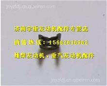 潍柴发动机气门锁夹612630050015/612630050015