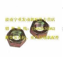 潍柴WP12发动机EVB锁紧螺母612630050012/612630050012
