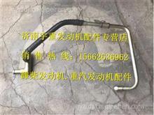 潍柴WP10发动机空压机回水管总成/612600130555