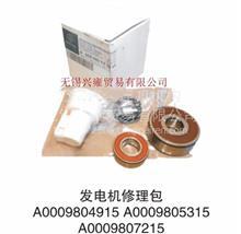 奔驰4141水泥搅拌车、泵车 发电机修理包 /A0009804915;A0009805315;A00098