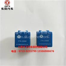 供应原厂东风EQ153四插灯光继电器/37N-35090