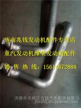 VG1557110015A重汽豪沃EGR冷却器进水管/VG1557110015A