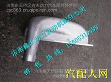 61568C120002潍柴WD615船用柴油机中冷器进气盖/61568C120002