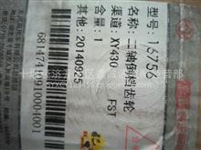 陕西法士特九档RT-11509C9JS119,9JS135二轴倒档齿轮配东风陕汽批发零售价格优惠/16756