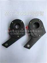 JAC江淮格尔发468调整臂厂家电话18608618759/各种车型调整臂原厂家配件