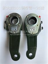 一汽解放新大威300调整臂25齿厂家电话18608618759/各种车型调整臂原厂家配件