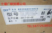 【UW57144P-00】东风天龙大力神传动轴万向节总成十字轴总成/UW57144P-00十字轴总成