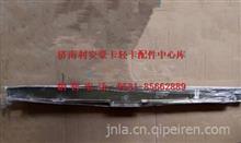 重汽豪沃轻卡面罩装饰条  重汽豪沃HOWO轻卡配件  豪沃轻卡配件/LG1612110021