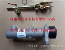 豪沃轻卡专用离合器总泵  重汽豪沃HOWO轻卡配件  豪沃轻卡配件/LG9704230201
