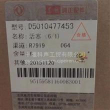 厂家优势供应 雷诺发动机活塞 / D5010477453