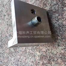厂家优势供应 尿素滤芯座子/尿素滤芯座子