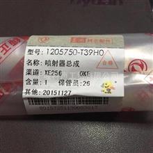 厂家优势供应 尿素喷射器总成/尿素喷射器总成