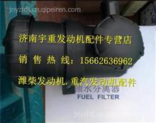 潍柴WP10H油水分离器611600040063/611600040063