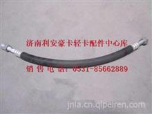 重汽豪沃轻卡空调管  重汽豪沃HOWO轻卡配件  豪沃轻卡配件/1611824106