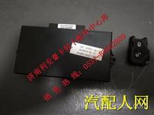 重汽豪沃轻卡24V控制盒及遥控  豪沃HOWO轻卡配件/LG1611338100