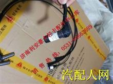 重汽豪沃轻卡ABS传感器  重汽豪沃HOWO轻卡配件  豪沃轻卡配件/116924000024