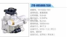 扬柴Y4102Q发动机皮带轮式方向机转向助力泵,叶片泵 /Y4102Q-701(ZYB-09508R356)