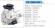 扬柴发动机皮带轮式方向机转向助力泵,叶片泵 (ZYB-1308R356-1)/D2301000020