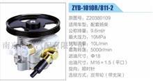 扬柴发动机皮带轮式方向机转向助力泵,叶片泵 (ZYB-1010R811-2)/Z20380109