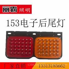153后尾灯24V挂车灯LED电子灯铁板电子后尾灯大货车通用后尾灯/153后尾灯