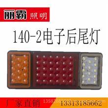 丽霸厂家直销 大货车LED 140-2超亮防水12v24v后尾灯警示灯通用型/140-2