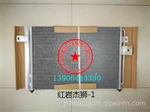 红岩杰狮 空调 冷凝器 340A 冷凝器 散热器 散热片 新款冷凝器/BLPLA0030