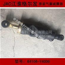 JAC江淮格尔发原厂配件气囊减震器空气弹簧64106-Y40D0/原厂格尔发纯正配件
