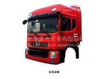 原厂正品东风创普驾驶室总成 创普事故车驾驶室价格/原厂正品东风重卡卡车系列配件