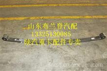 陕汽德龙前钢板弹簧总成(右)第一片SZ97000071001/SZ97000071001
