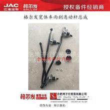 JAC江淮货车原厂配件格尔发宽体车雨刷器雨刮器连动杆拉杆总成/原厂格尔发纯正配件