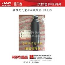 JAC江淮货车原厂配件格尔发亮剑气囊座椅减震器阻尼器避震器包邮/原厂格尔发纯正配件