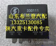 陕汽德龙闪光继电器DZ9200581010/DZ9200581010