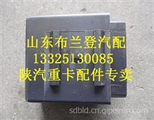 陕汽德龙闪光器继电器DZ91189582050/DZ91189582050