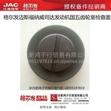 JAC江淮原厂货车配件格尔发K6亮剑迈斯福纳威司达发动机齿轮室盖/原厂格尔发纯正配件