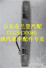 陕汽德龙室内阅读灯DZ9200791002/DZ9200791002