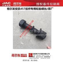 JAC江淮重卡原厂配件格尔发亮剑安凯AK457后桥专用轮胎螺丝/原厂格尔发纯正配件