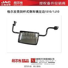 JAC江淮重卡原厂配件格尔发亮剑后视镜倒车镜左侧8202010G1J10/原厂格尔发纯正配件